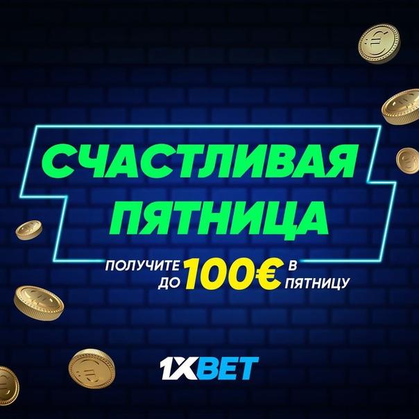 Бонусы 1xBet - условия бонусной программы
